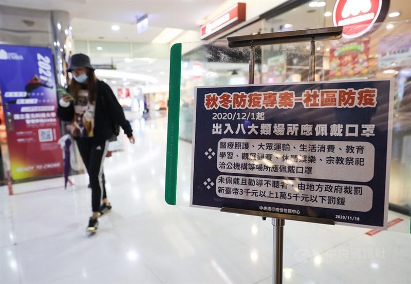 民眾到特定場所需戴口罩,有謠言指出,有很多人因沒戴口罩,遭警察開罰;疫情指揮中心表示,這是不實訊息,目前無人因未戴口罩挨罰。(中央社檔案照片)