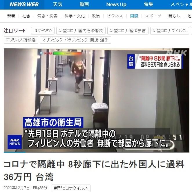 一名移工日前踏出防疫旅館房門8秒,遭高雄市衛生局開罰新台幣10萬元。NHK 7日報導此事,還提到台灣媒體沒人批評此舉過嚴,引起日本網友熱議。(圖取自NHK網頁www.nhk.or.jp)