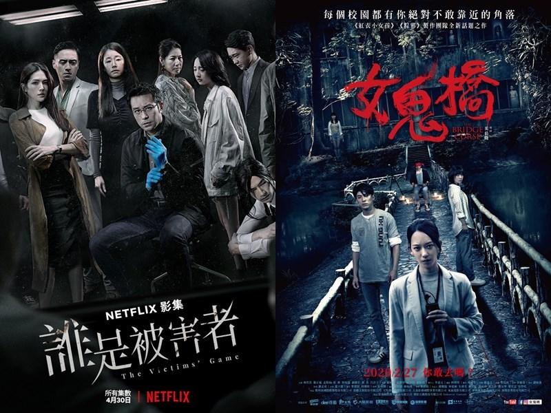 Netflix10日公布2020年度回顧,「誰是被害者」以及「女鬼橋」成為最多海外瀏覽的台灣本土節目。(左圖取自facebook.com/netflixtw,右圖取自facebook.com/thebridgecurse2020)