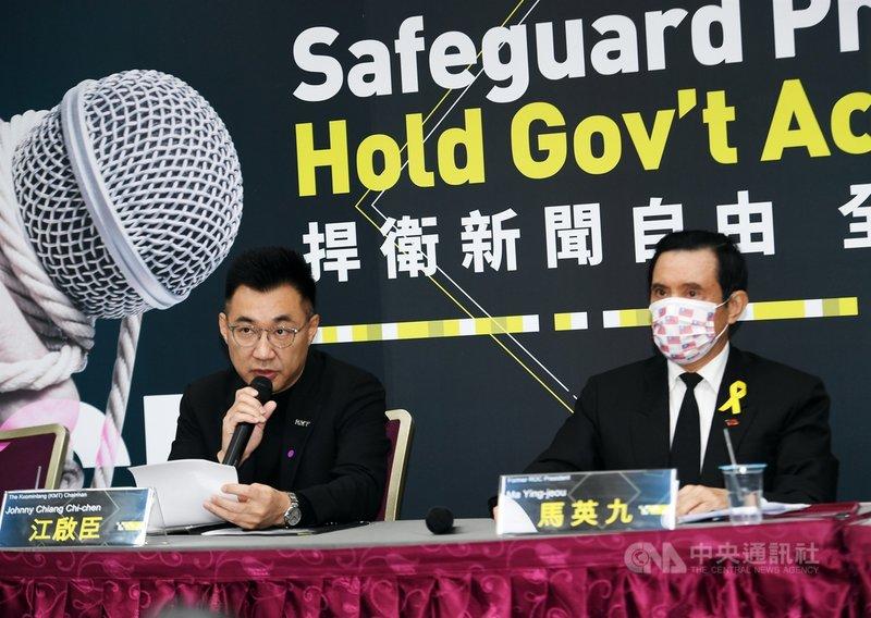 國民黨主席江啟臣(左起)、前總統馬英九11日在台北舉行「捍衛新聞自由 全民監督政府」國際記者會,聲援中天新聞台,並哀悼台灣即將消失的新聞自由。中央社記者施宗暉攝 109年12月11日