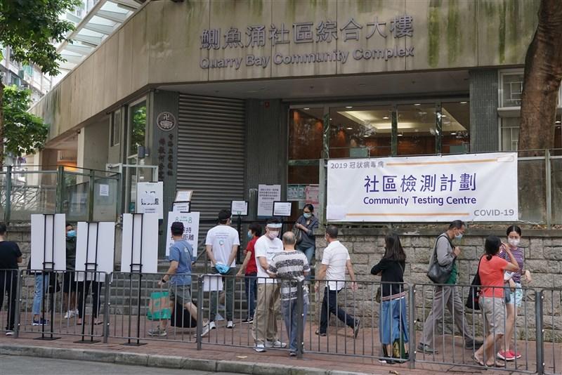 香港12日新增69例武漢肺炎確診,其中64例為本土個案,當局也宣布增設5間社區檢測中心。圖為民眾前往鰂魚涌社區檢測中心檢測。(中新社)