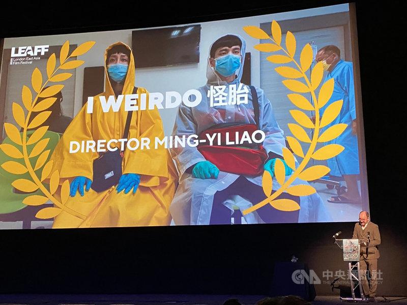 倫敦東亞電影節12日晚間舉辦頒獎典禮,台灣電影「怪胎」脫穎而出,獲得最佳影片大獎。(駐英文化組提供)中央社記者戴雅真倫敦傳真 109年12月13日