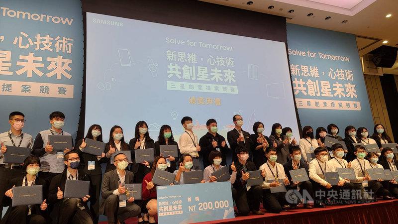 台灣三星首屆「Solve for Tomorrow」競賽公布得獎名單,9組參賽隊伍作品從超過150件的創意提案中脫穎而出,抱走總獎額破新台幣百萬元的獎金與獎品。中央社記者江明晏攝 109年12月14日