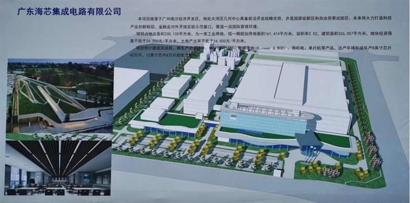 今年3月間動工的廣東海芯集成廣州12吋晶圓廠,近日傳出工程已經停擺。(截圖取自微博)