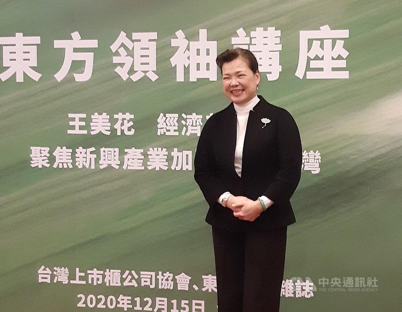 經濟部長王美花15日在台灣上市櫃公司協會舉辦的東方領袖講座,以「聚焦新興產業加碼投資台灣」為題發表演講。中央社記者潘智義攝 109年12月15日