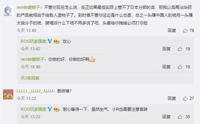 華碩旗下電競品牌「ROG玩家共和國」傳出中國社群編輯稱華碩為中國公司、擅自為華碩表態會阻止日本ROG直播活動。之後,中國ROG社群編輯被質疑刪文時回說需注意言辭。(圖取自ROG玩家國度微博網頁weibo.com)