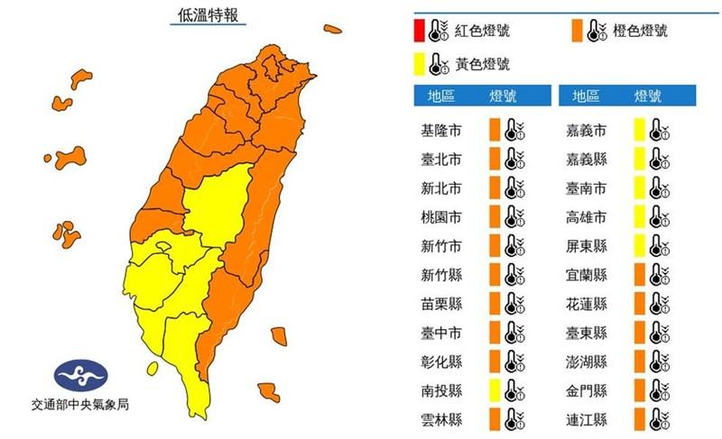 中央氣象局28日針對16縣市發布低溫橙色燈號。(圖取自中央氣象局網頁cwb.gov.tw)