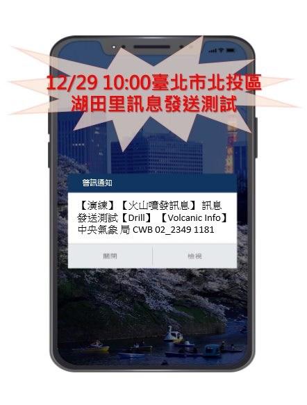 中央氣象局29日上午針對台北市北投區湖田里發送火山爆發的細胞簡訊。(圖取自facebook.com/mdc.cwb)
