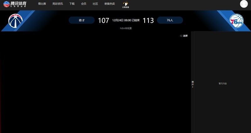 中國串流媒體巨擘騰訊已停止直播美國職籃NBA費城76人的比賽,顯然是對76人的新任籃球事務總裁摩瑞表達抗議。(圖取自騰訊體育網頁kbs.sports.qq.com)