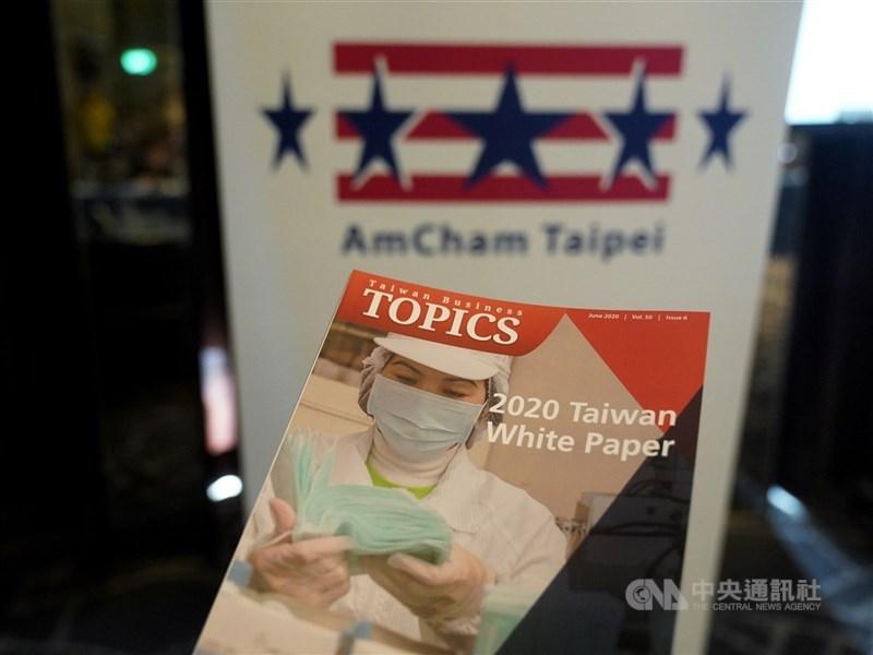 台北市美國商會31日正式宣布,2021年1月1日起將更名為「台灣美國商會」。圖為台北市美國商會6月發表的「2020台灣白皮書」。(中央社檔案照片)