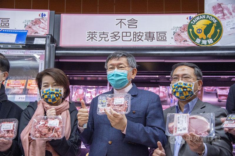 含萊克多巴胺豬肉開放進口,台北市長柯文哲(中)1日表示,北市要求連鎖超商、超市及大賣場設置不含萊劑專區,讓人民保有自由選擇的權利。(台北市政府提供)中央社記者陳昱婷傳真  110年1月1日