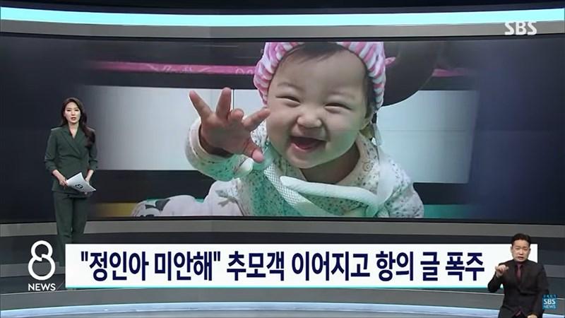 韓國16個月大女童「正仁」遭養父母虐待致死引發全國憤怒,許多名人都參與請願運動呼籲嚴懲養父母外,政治人物也提出修法加重虐兒刑責。(圖取自SBS youtube頻道網頁www.youtube.com)