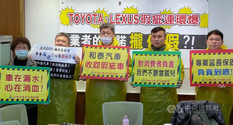 多名車主8日在台灣消費者保會協會陪同下,指控第5代TOYOTA RAV4有車頂漏水等問題,流進車內恐影響各項主被動電子安全設備作動,對行車安全造成危險,呼籲車商和泰汽車負起責任,主動召回並全面檢修。中央社記者王飛華攝  110年1月8日