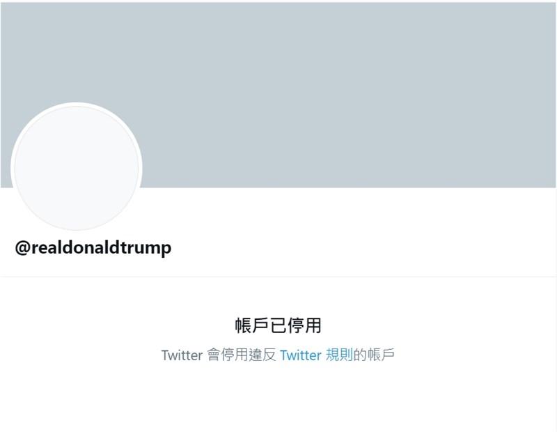 推特公司8日表示,因6日有數百名支持者闖入國會大廈,且美國總統川普之後還有其他煽動暴力行為的風險,因此該公司將讓川普的帳號永久停用。(圖取自twitter.com/realDonaldTrump)