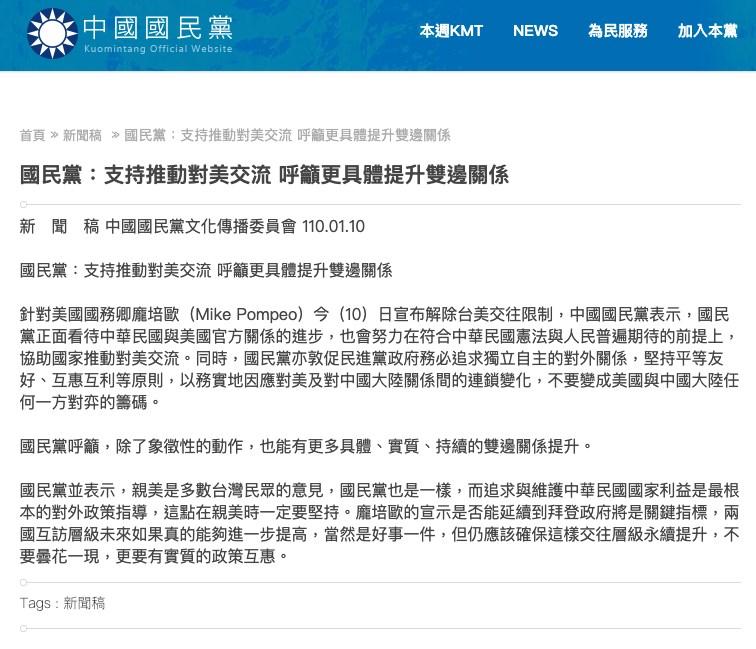 美國國務院9日宣布取消美台交往限制,國民黨認為此舉能否延續到拜登政府是關鍵指標。(圖取自國民黨網頁www.kmt.org.tw)