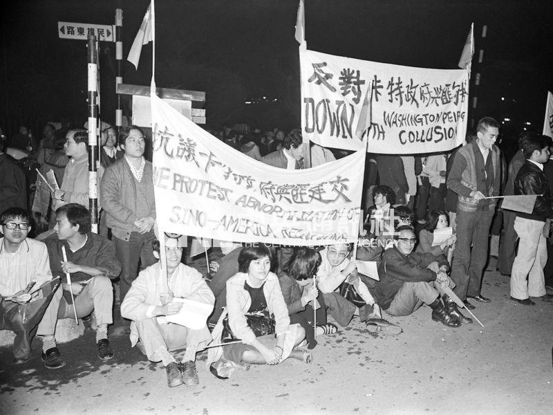 1979年,時任美國總統卡特在接觸政策思維下,決定與中華民國斷交,轉而與中華人民共和國建交。圖為民眾抗議活動。(中央社檔案照片)