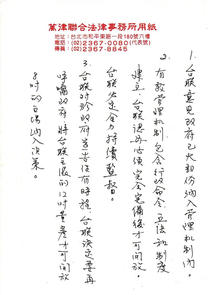 前立委黃適卓11日在臉書貼文秀出一張19年前的神秘字條,他說,這是時任陸委會主委的總統蔡英文定稿謄寫的備忘錄,「就是這張神秘字條,保住了護國神山台積電。」(圖取自facebook.com/shihchohuang)