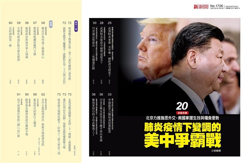 數位浪潮席捲下,創刊將邁入34年的知名政治週刊「新新聞」,1月14日宣佈2月4日後停止發行紙本。(圖取自facebook.com/thejournalist)