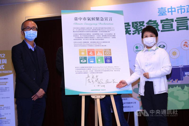台中市長盧秀燕(右)18日在綠色和平基金會見證下簽署「氣候緊急宣言」,宣示致力打造台中為無煤城市。中央社記者蘇木春攝 110年1月18日