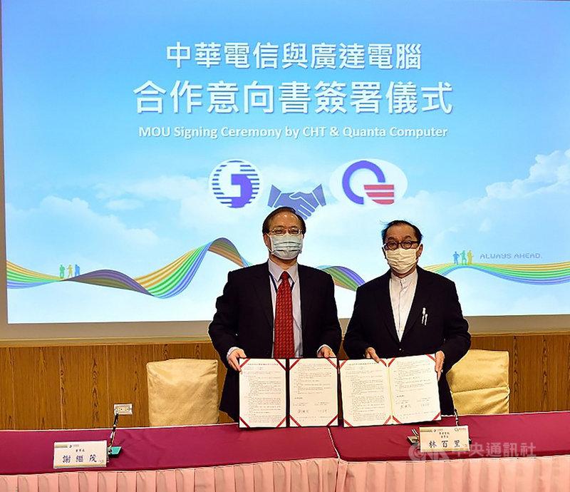 中華電董事長謝繼茂(左)、廣達電腦董事長林百里(右)21日正式完成簽署合作意向書,瞄準5G遠距智慧醫療服務。(中華電信提供)  中央社記者江明晏傳真 110年1月22日
