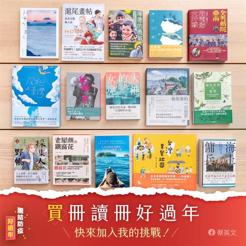台北國際書展因防疫需求改成線上舉辦,總統蔡英文26日發起一個挑戰,po一本你最近買的書;呼籲一起來支持多元又自由的台灣出版業。(圖取自facebook.com/tsaiingwen)