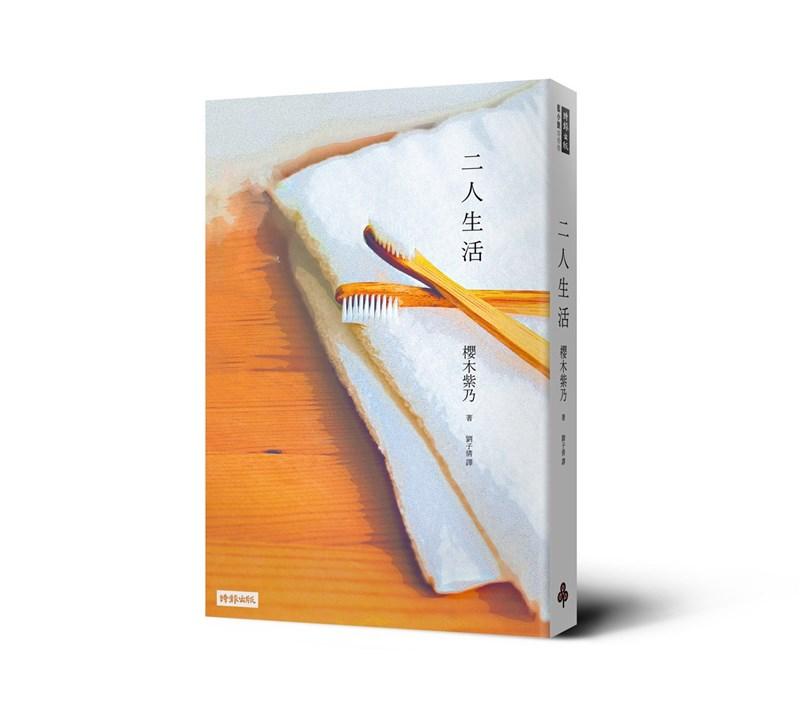 曾獲得日本直木賞的作家櫻木紫乃,新作「二人生活」繁體中文版將在台上市,刻畫夫妻現實困境的生活。(時報出版提供)中央社 110年2月1日