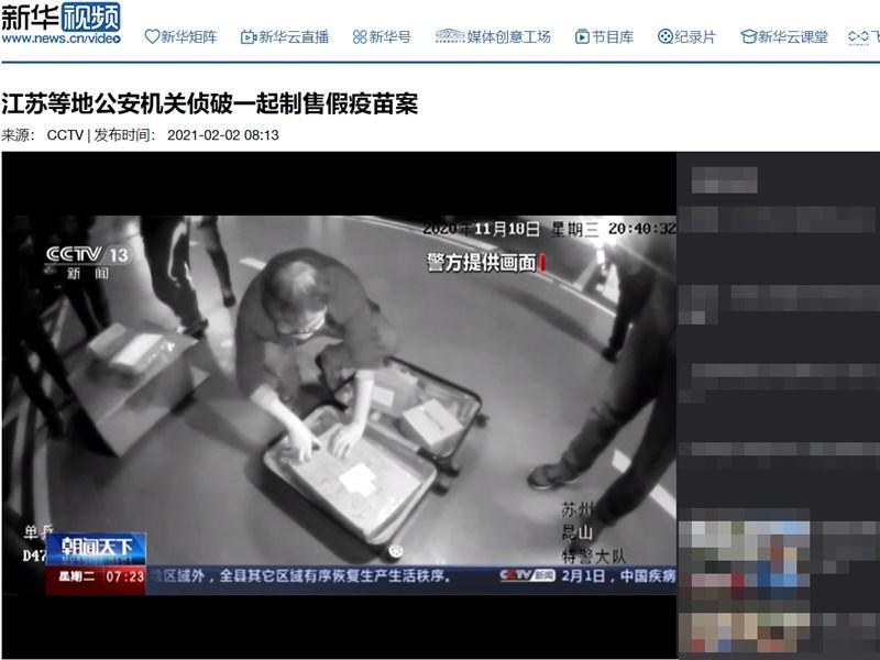 新華社報導,中國警方近日破獲以生理食鹽水加工製成的假疫苗案,共80餘人涉案,查扣3000多支假疫苗。(圖取自新華社網頁news.cn)