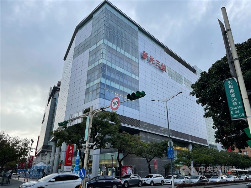 新光三越4日宣布,看好台北東區的發展空間,將進駐東區正義國宅大樓都更案Diamond Towers,開展在台北市的第8家分店。圖為新光三越台北天母店。(中央社檔案照片)