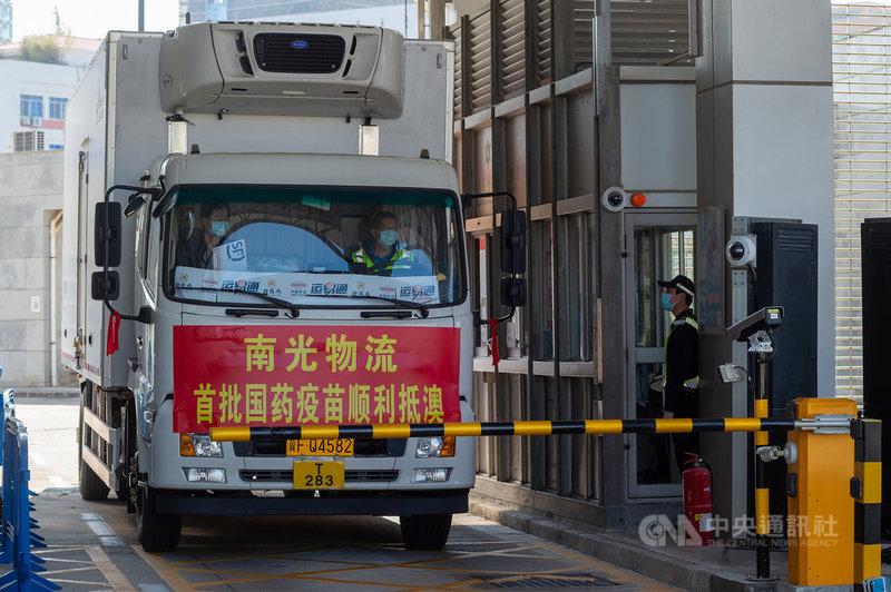 澳門6日接收了首批10萬劑中國大陸國藥集團生產的2019冠狀病毒疾病(COVID-19)疫苗。圖為疫苗送抵澳門。(澳門新聞局提供)中央社記者張謙香港傳真  110年2月6日