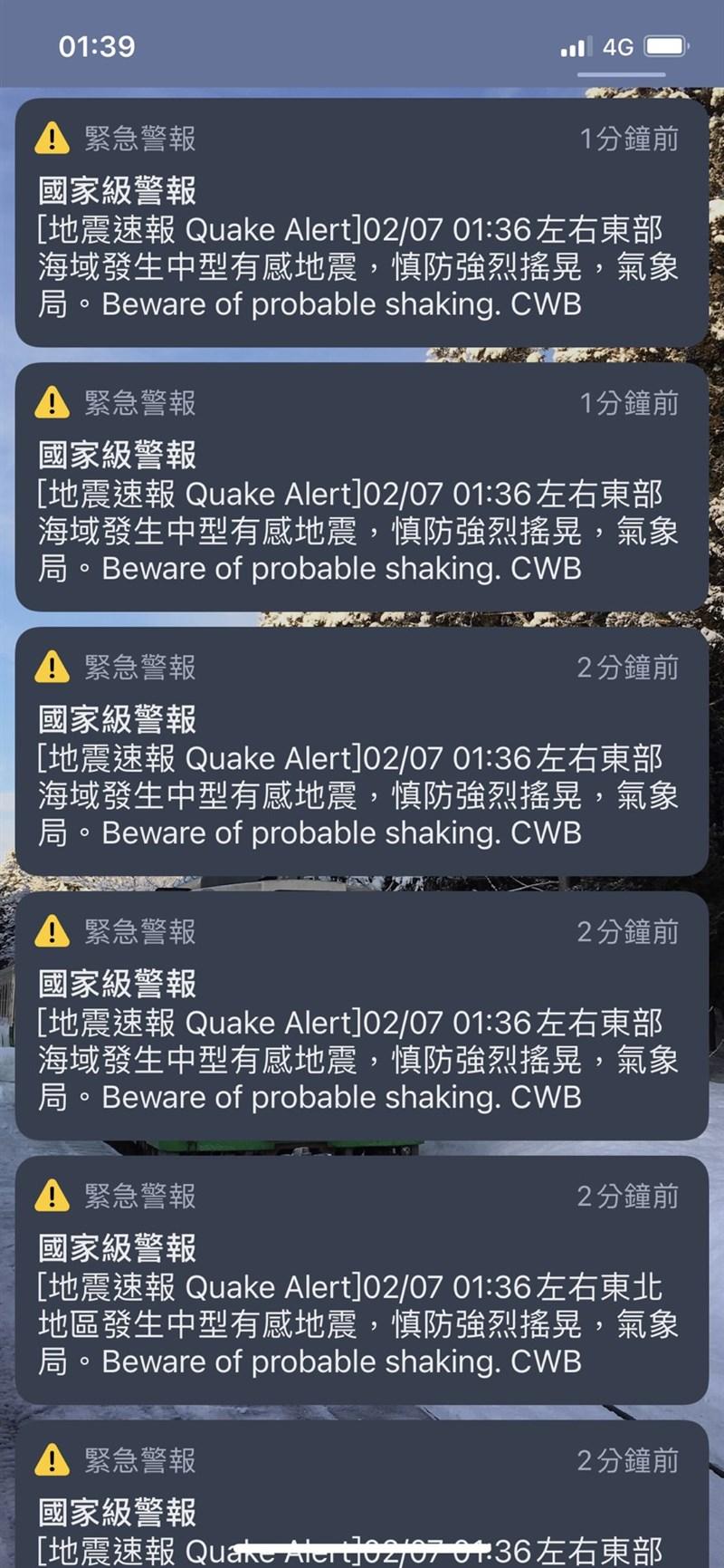 1 以下 地震 速報 震度 緊急地震速報