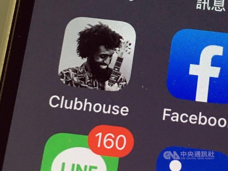社群軟體Clubhouse近期竄紅,在數個中文「俱樂部」裡,用戶可收聽或親自參與語音討論。(中央社)