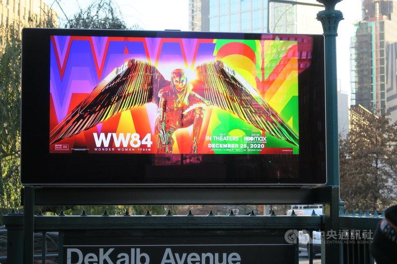 超級英雄電影「神力女超人1984」2020年耶誕檔在美國院線與串流平台HBO Max同步上映。圖為紐約地鐵出入口「神」片廣告。中央社記者尹俊傑紐約攝 110年2月12日
