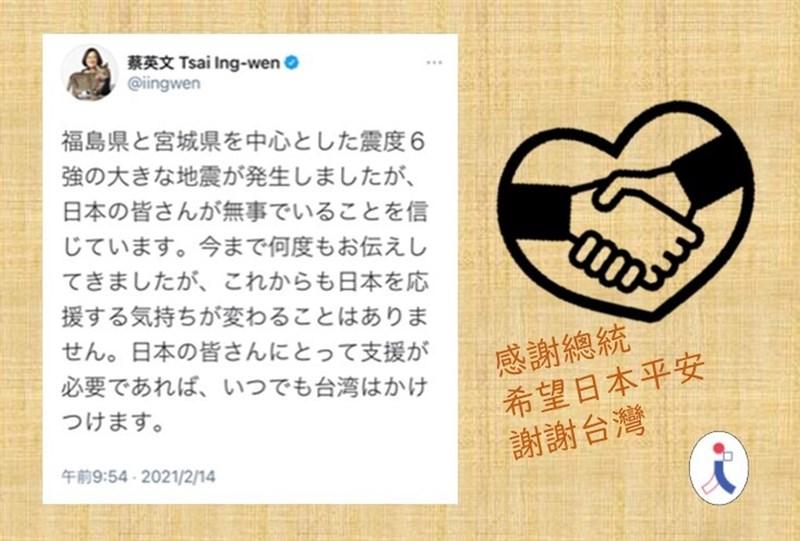 日本台灣交流協會在臉書發文回應蔡總統推文,並致謝台灣送上的加油關心。(圖取自facebook.com/JiaoliuxiehuiTPEculture)