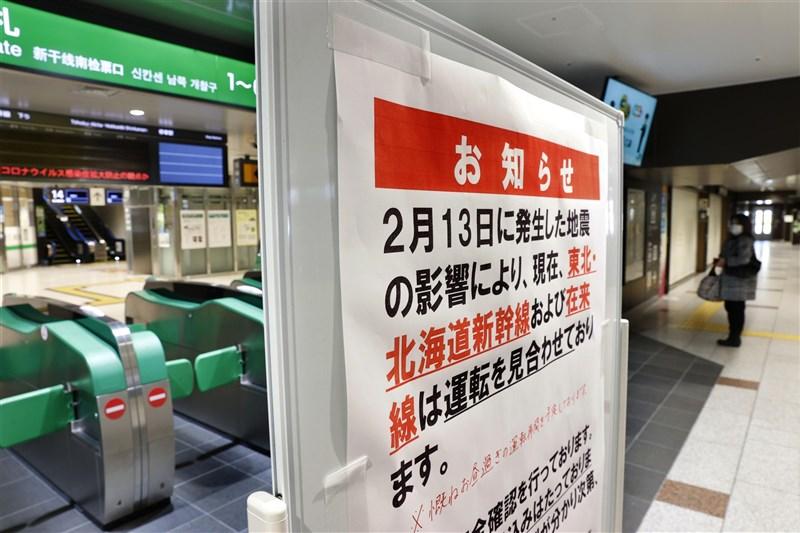 日本東北地區13日晚間發生規模7.3強震,造成100多人受傷與列車停駛。(共同社)