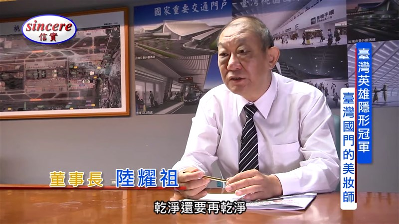 以清潔及物業管理為主要業務的信實保全董事長陸耀祖逝世。(圖取自信實YouTube頻道網頁youtube.com)