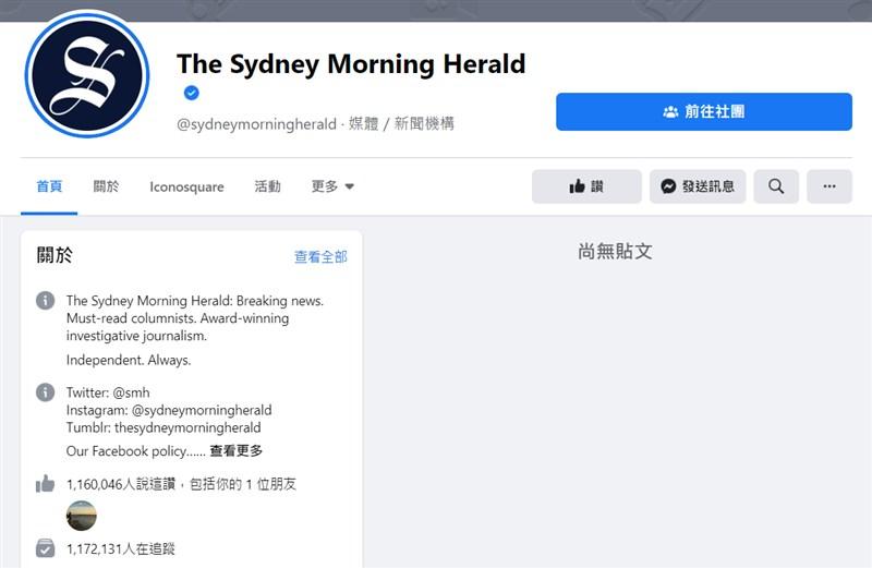 澳洲民眾18日一早醒來,臉書動態消息已看不到新聞內容。(圖取自facebook.com/sydneymorningherald)