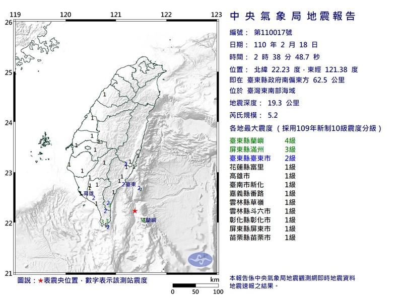 台灣東南部海域18日凌晨2時38分發生芮氏規模5.2地震,地震深度19.3公里,最大震度台東縣4級。(圖取自中央氣象局網頁cwb.gov.tw)