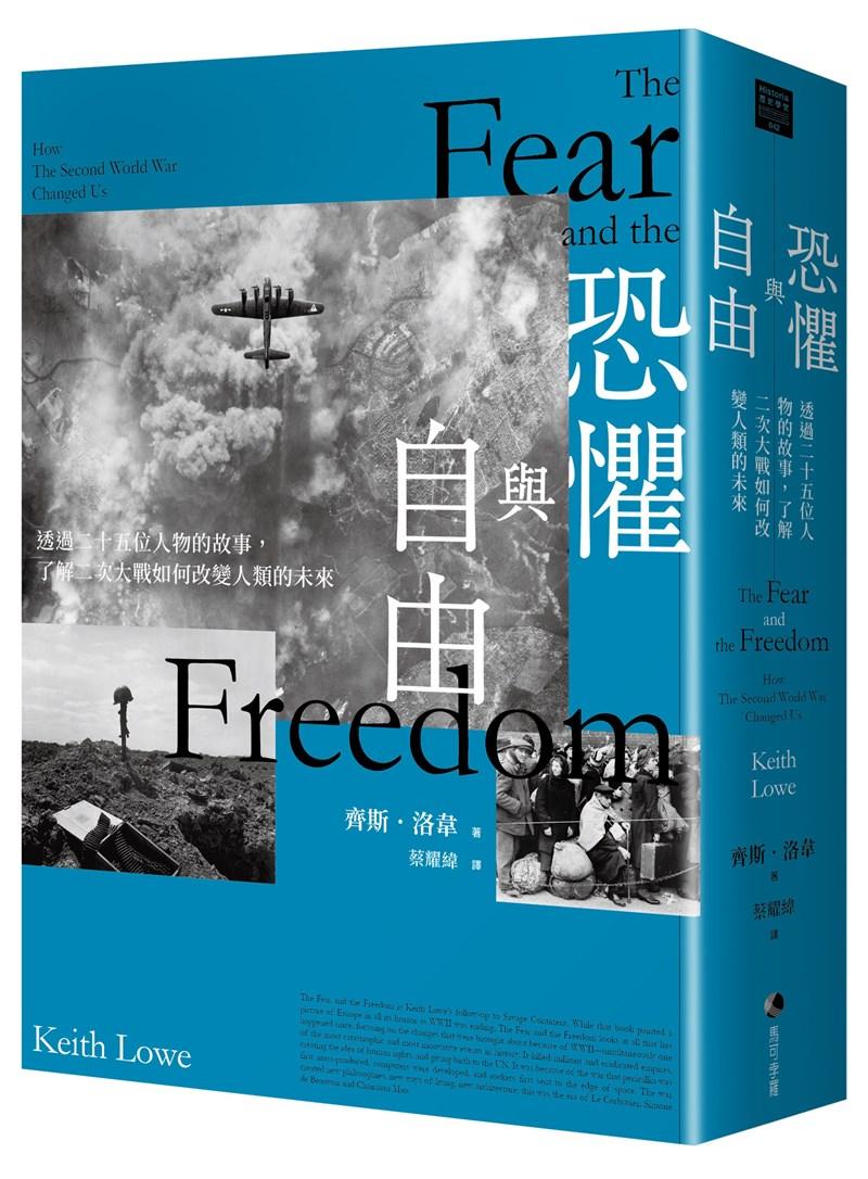 作家齊斯.洛韋以25名人物故事,書寫「恐懼與自由:透過二十五位人物的故事,了解二次大戰如何改變人類的未來」一書,觀察第二次世界大戰對人類社會造成的影響。(馬可孛羅文化提供)中央社 110年2月19日