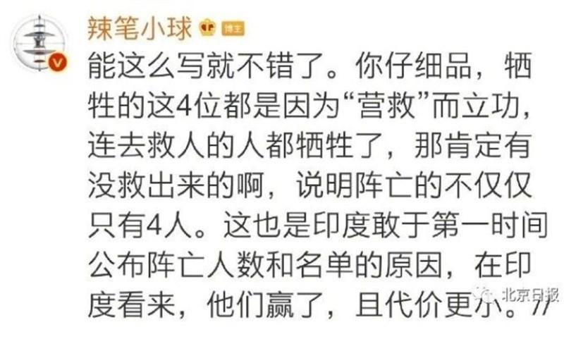 中國官方19日公布去年6月中印邊境軍事衝突,中方有4人死亡。中國網友「辣筆小球」發文質疑官方說法,被指詆毀烈士,帳號被封鎖一年。南京警方更以尋釁滋事罪將其刑事拘留。(取自網路截圖)中央社 110年2月20日