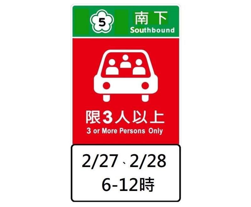 高公局22日表示,二二八連續假期國5部分路段實施高乘載管制,將在交流道入口前擺放圖形化告示牌提醒用路人。(圖取自高公局網頁freeway.gov.tw)
