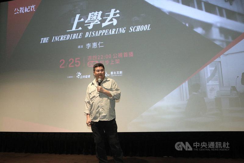 紀錄片導演李惠仁新作「上學去」23日舉辦首映會,他希望藉由鏡頭與社會對話,思考私校教師工作權、學生受教權等議題。(公視提供)中央社記者王心妤傳真 110年2月23日