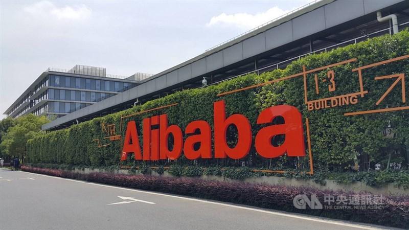 中國國家市場監督管理總局官網公告,阿里巴巴集團因在中國境內網路零售平台服務市場實施「二選一」壟斷行為,10日遭裁罰約790.8億元。圖為阿里巴巴杭州總部外牆。(中央社檔案照片)