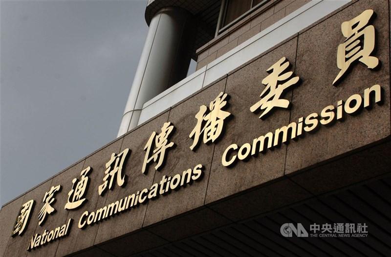 國家通訊傳播委員會(NCC)25日表示沒有指定頻位的權限,定頻屬於業者間商業協商機制,強調NCC在定頻上並沒有雙重標準。(中央社檔案照片)