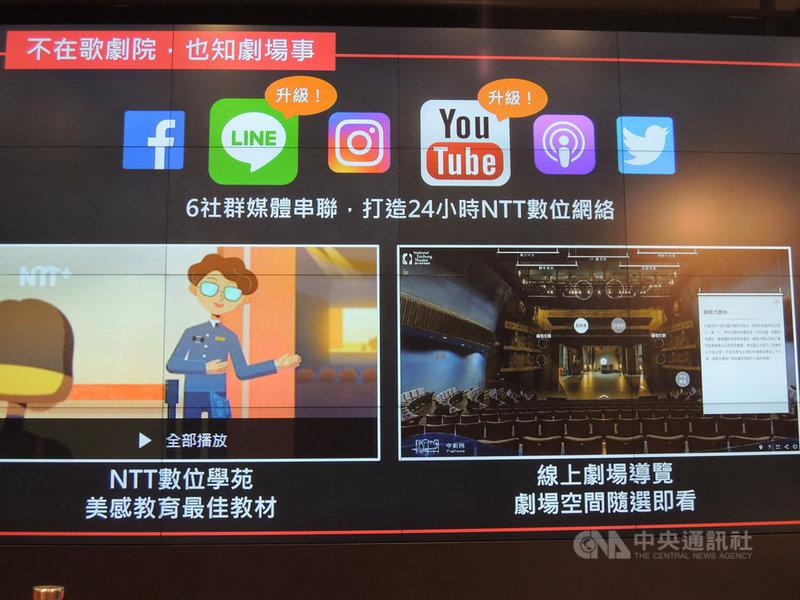台中國家歌劇院藝術總監邱瑗25日指出,隨著社群使用趨向分眾化,歌劇院因應不同年齡層,為各個自媒體打造專屬內容,串起24小時資訊不中斷的藝文網路,也帶動社群媒體追蹤人數。中央社記者郝雪卿攝 110年2月25日