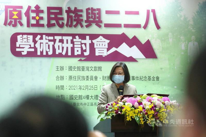 總統蔡英文25日表示,二二八事件的歷史不再是禁忌,屬於原住民族的觀點也不會再受到忽略。中央社記者王騰毅攝 110年2月25日