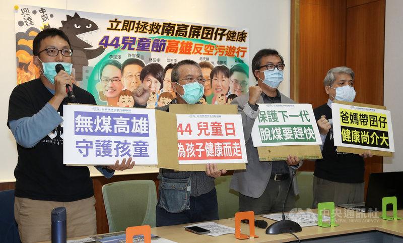 南部反空污聯盟等環保團體25日在立法院舉行記者會,宣布將於4月4日兒童節當天舉辦高雄反空污遊行,呼籲民眾一起為兒童健康而走,為健康空氣發聲。中央社記者張皓安攝  110年2月25日