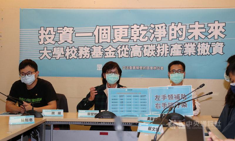 台灣民眾黨立委蔡壁如(左2)25日在立法院舉行記者會表示,台灣還有一些大學可能有投資高碳排產業,並且同時領取教育部深耕計畫的高額補助,呼籲大學校務基金從高碳排產業撤資,投資更乾淨的未來,善盡社會責任實踐環境永續。中央社記者張皓安攝  110年2月25日