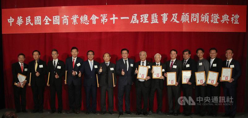 中華民國全國商業總會25日在台北舉辦第11屆理監事及顧問頒證典禮,新任理事長許舒博(左7)頒發證書給常務理事。中央社記者張新偉攝  110年2月25日