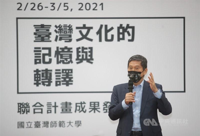 台師大26日舉行「台灣文化的記憶與轉譯」聯合計畫成果發表會,文化部長李永得出席致詞。中央社記者張新偉攝 110年2月26日