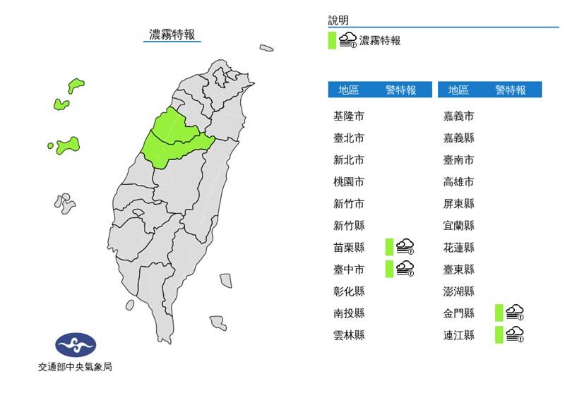 中央氣象局26日上午發布台灣西半部及金門、馬祖濃霧特報。(圖取自中央氣象局網頁cwb.gov.tw)